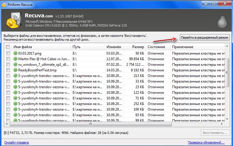 Список файлов для восстановления