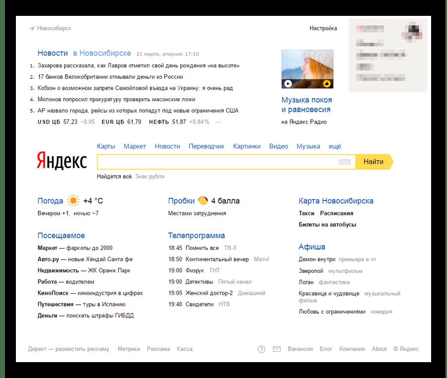 Стартовая страница Яндекс Успешно установлена