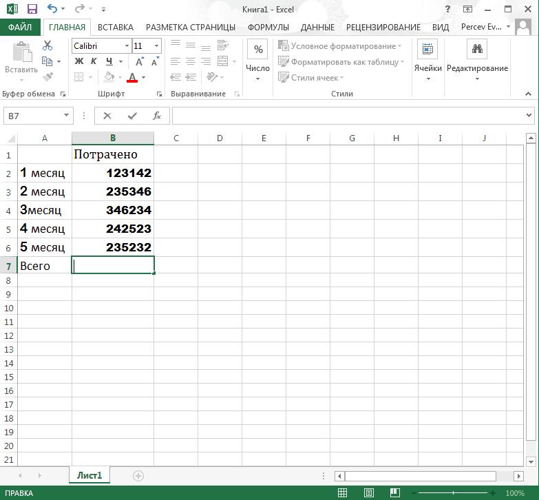 Таблица для примера
