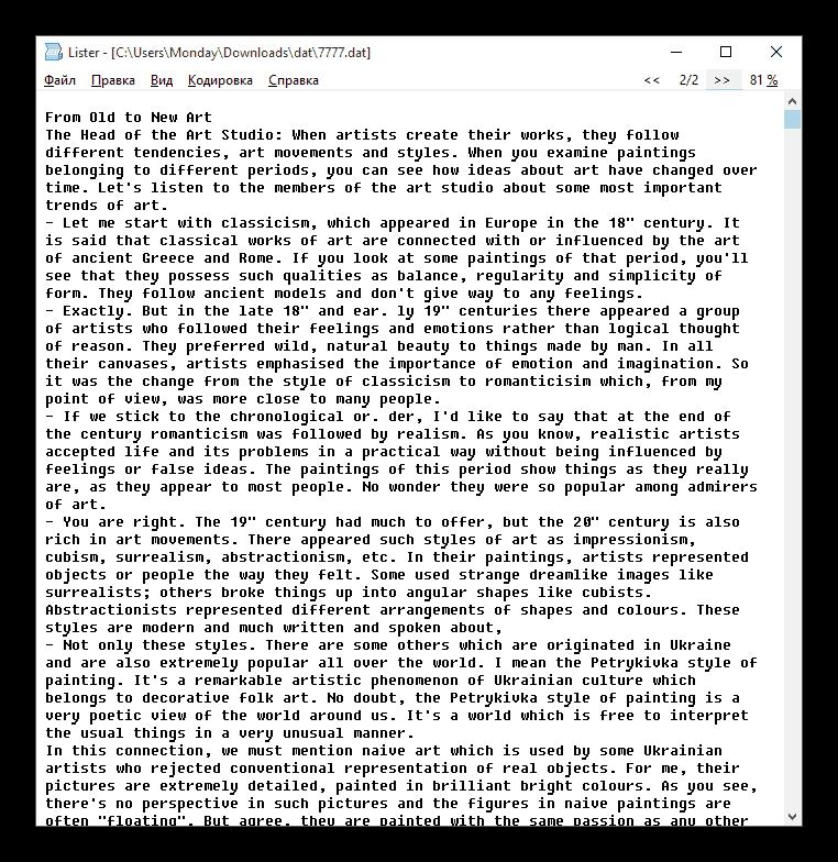 Текст в DAT файле