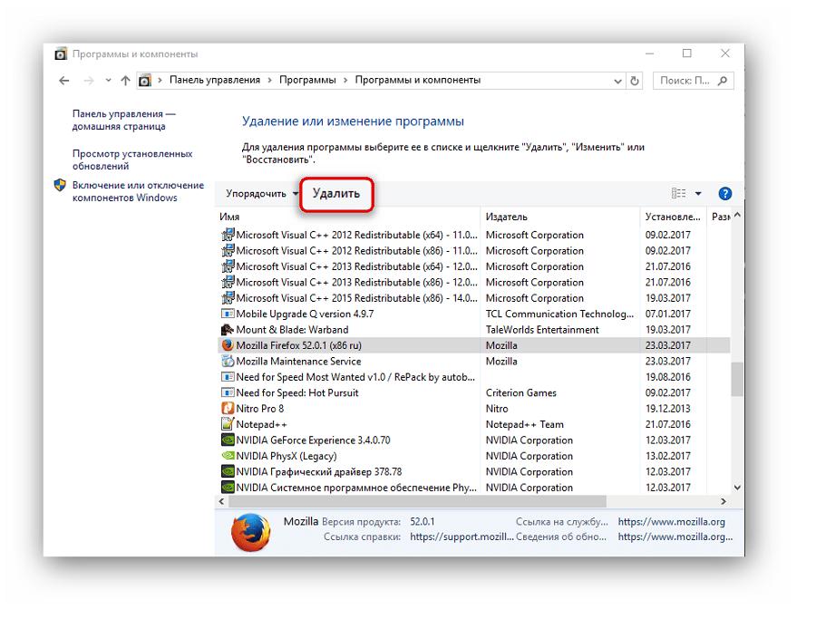 Удаление Mozilla Firefox в Windows7