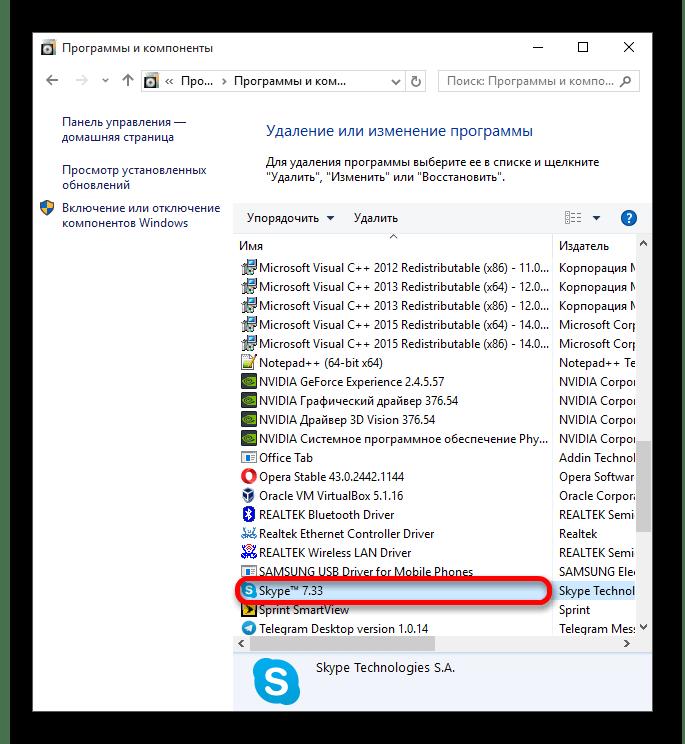 Удаление Skype через программы и компоненты