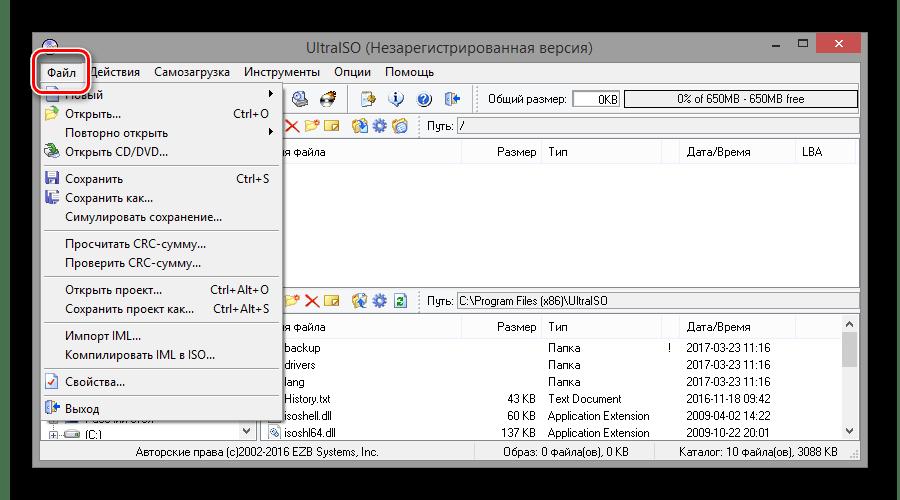 UltraISO Контекстное меню файл