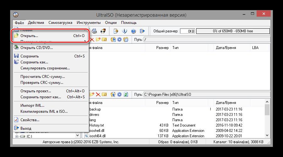 UltraISO Выбор пункта открыть