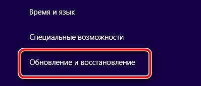 """раздел """"обновление и восстановление"""""""