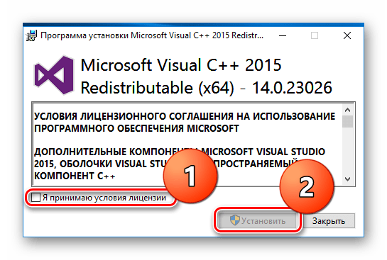 Установка Visual C ++ 2015