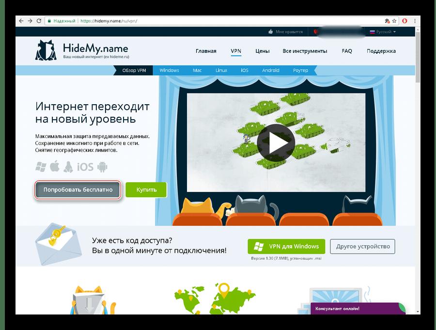 Веб-сайт HideMy
