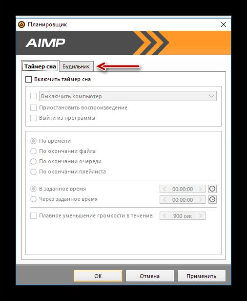 Вкладка будильник в AIMP