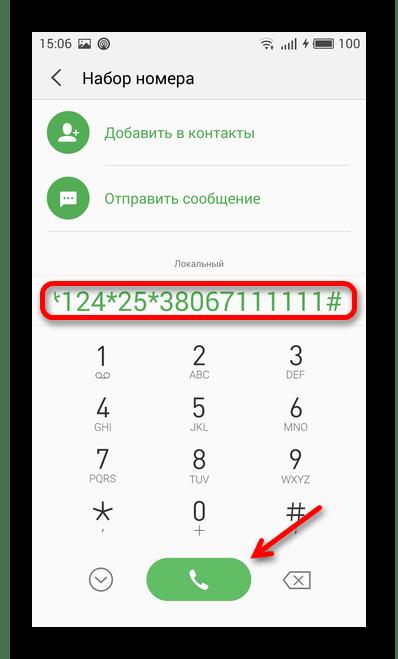 Ввод USSD-запроса для перевода денег с Киевстар на Киевстар