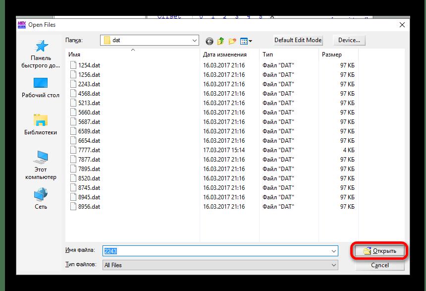 Выбор файла ДАТ