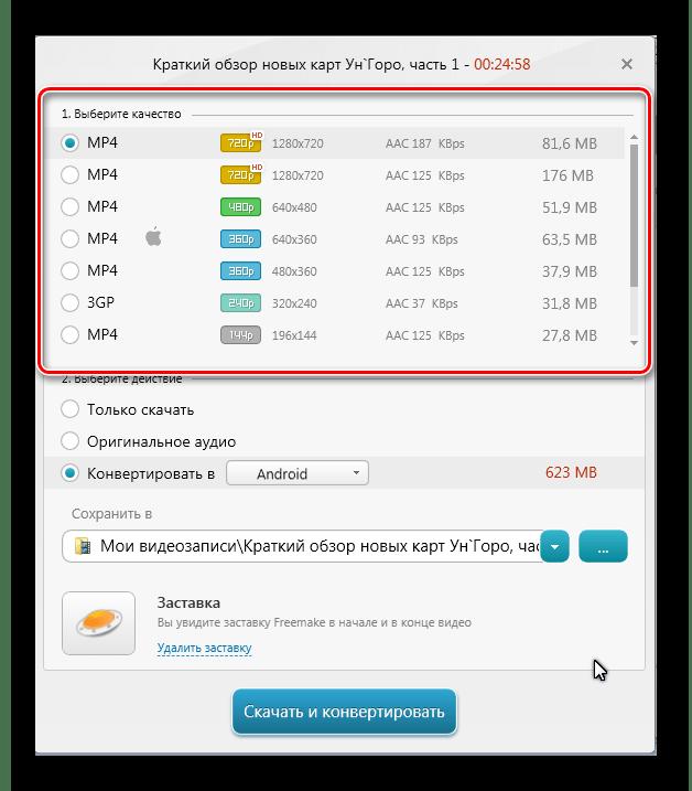 Выбор качества Freemake Video Downloader