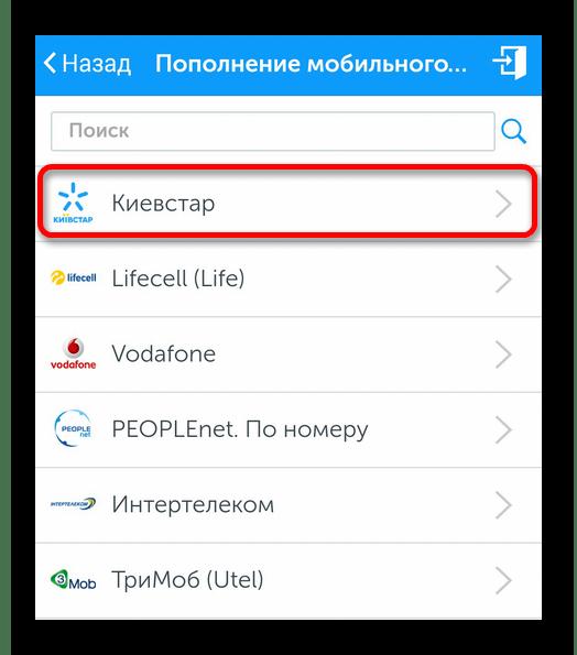 Выбор оператора для перевода средств в приложении Мобильные деньги от Киевстар