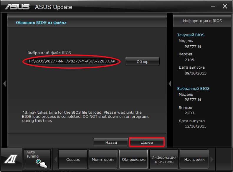 Выбранный файл BIOS ALSUITEII