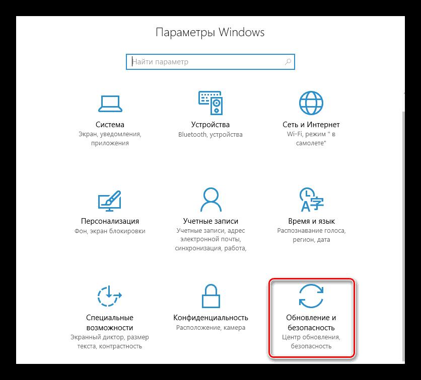 Win10 Параметры Windows