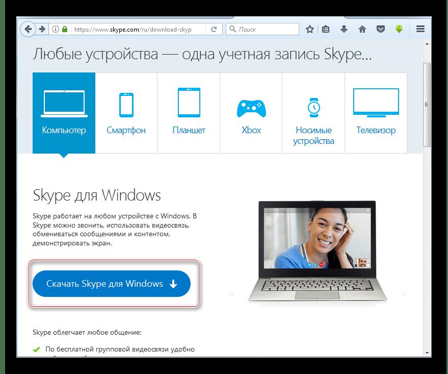 Загрузка новой версии Скайп