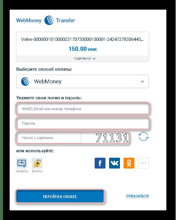 Заполнение данных от кошелька WebMoney