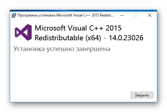 Завершена установка Visual C++