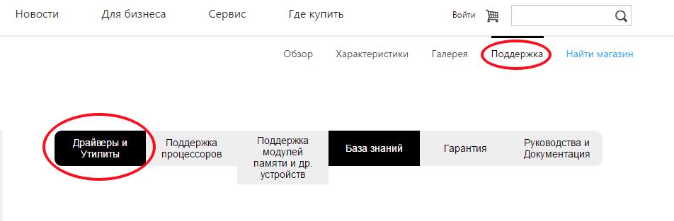 asus.com поддержка, драйвера