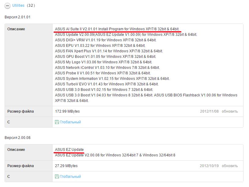 asus.com поиск загрузка утилит