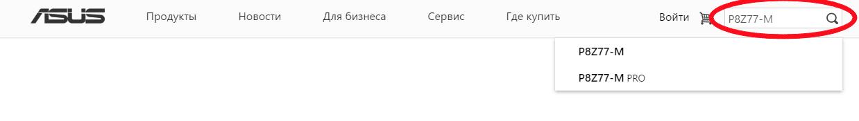 asus.com поиск