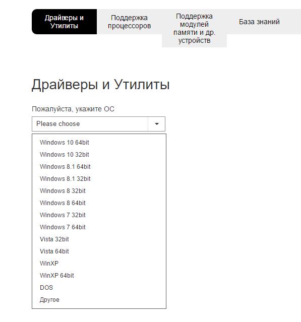 asus.com выбор ОС