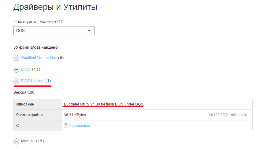 asus.com загрузка утилит DOS