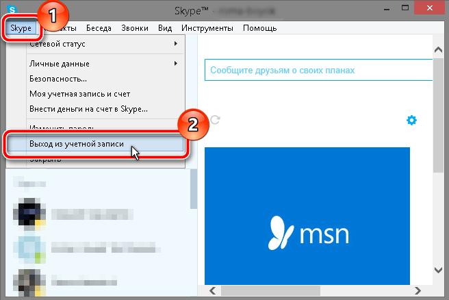 Как выйти из своего аккаунта в скайпе