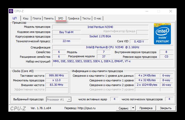 Интерфейс Cpu-Z