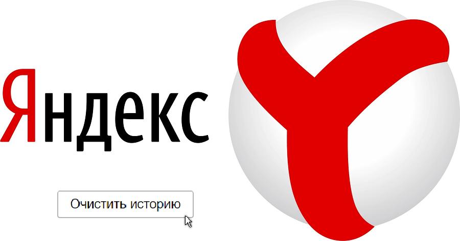 как-удалить-историю-в-Яндекс