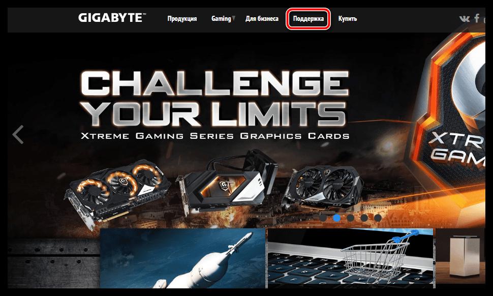 Официальный сайт Gigabyte