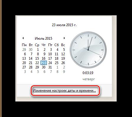 переход к окну параметров даты и времени win7