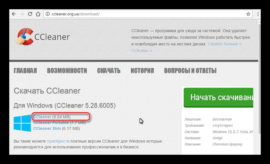 скачивание СCleaner