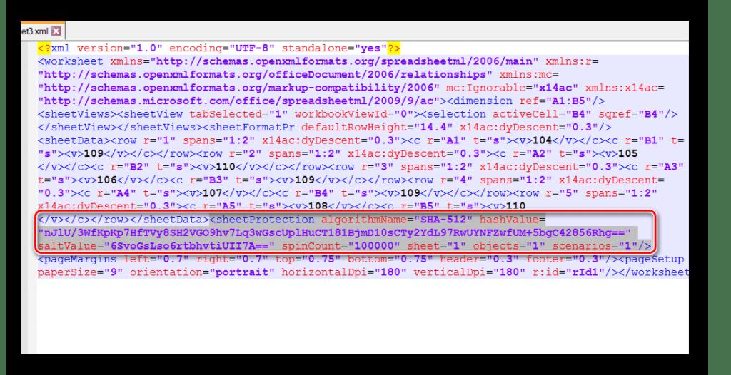 удаление ненужны х строк кода документа