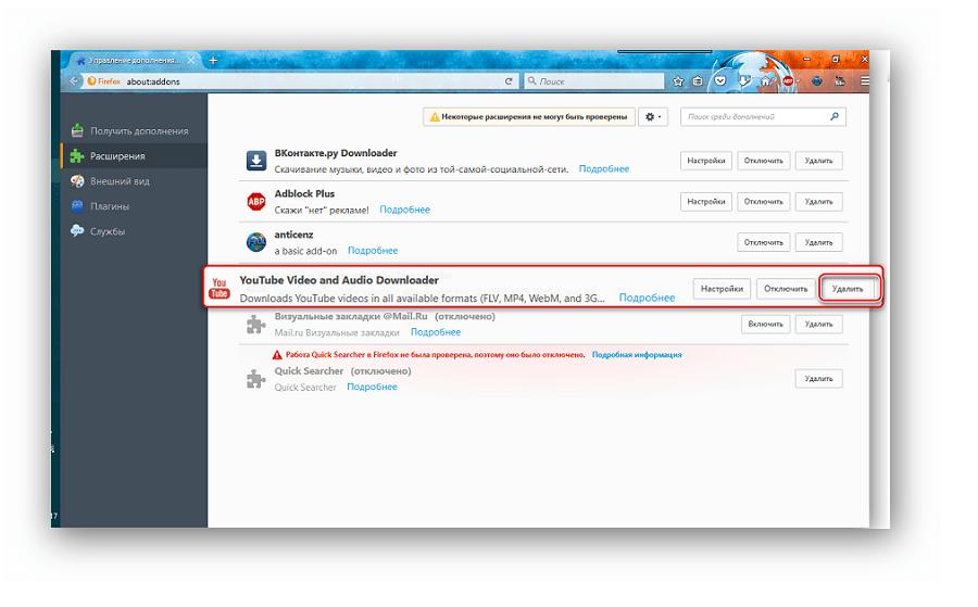 удаление плагина в Mozilla Firefox