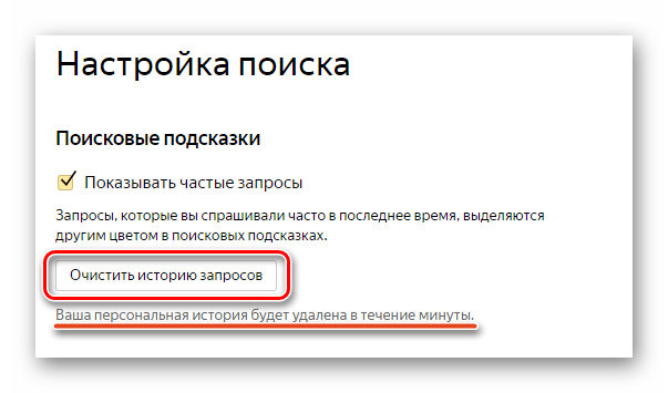 яндекс портал оч запросов