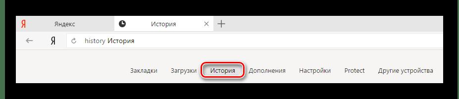 яндекс.браузел разд история