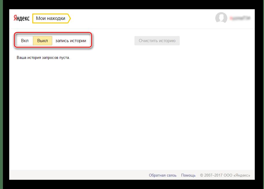 яндекс.находки откл историю