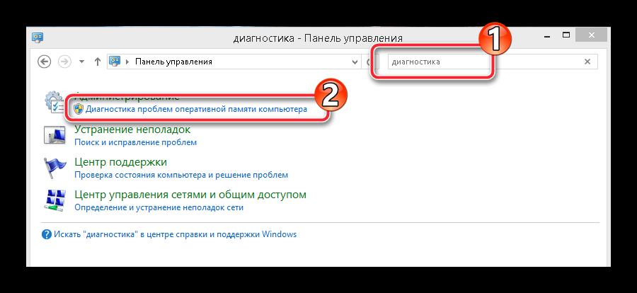 Диагностика оперативной памяти в Windows