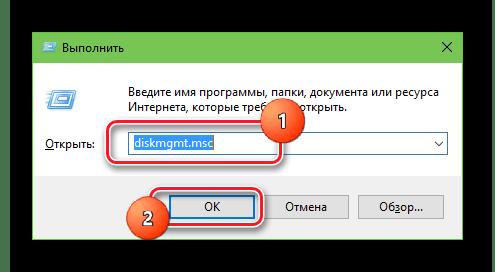 Disk_managment_comand