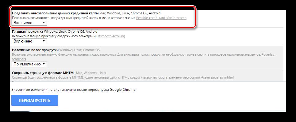 Google Chrome автозаполнение данных кредитной карты