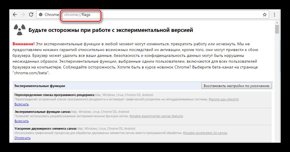 Google Chrome как попасть в скрытые настройки