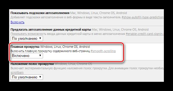 Google Chrome плавная прокрутка