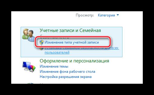 Изменение типа учётной записи в Windows 8