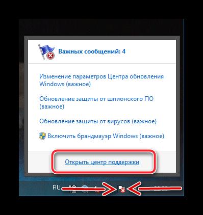 Как открыть Центр поддержки в Windows