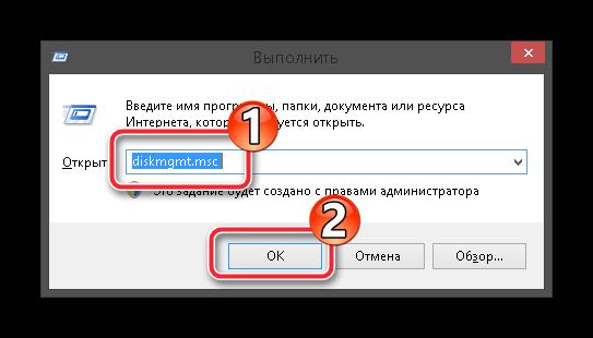 Как войти в управление дисками в Windows