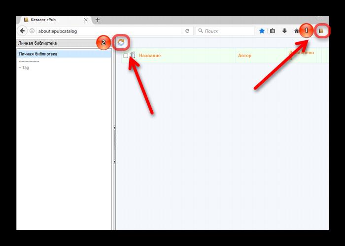 Открытие и добавление файла в каталог ePub - Mozilla Firefox