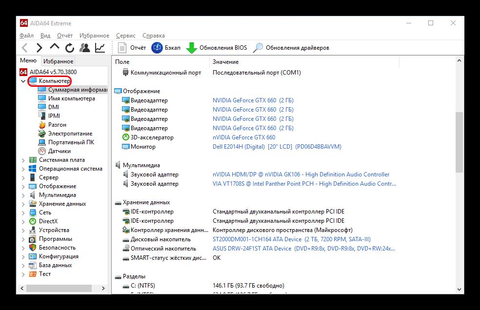 Компьютер AIDA64