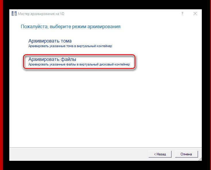 Мастер архивирования на VD арх файлы