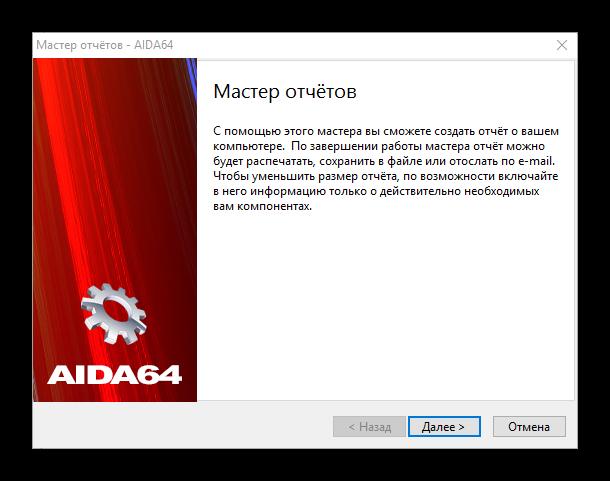 Мастер отчетов AIDA64