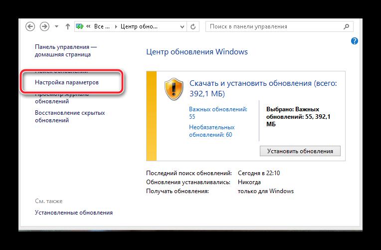 Настройка параметров обновления в Windows